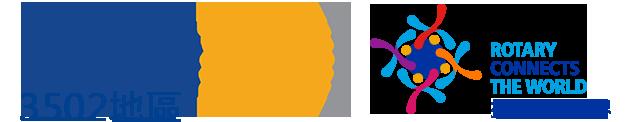 國際扶輪3502地區官網 Logo