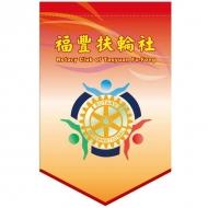 桃園福豐社