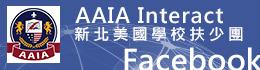 AAIA Interact 新北美國學校扶少團